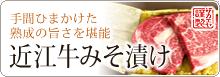近江牛味噌漬け