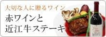赤ワインと近江牛ステーキ
