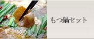 近江牛もつ鍋セット