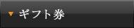 ギフト券・景品c目録セット