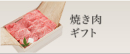 焼き肉ギフト
