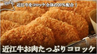 近江牛お肉たっぷりコロッケ