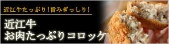 近江牛お肉コロッケ