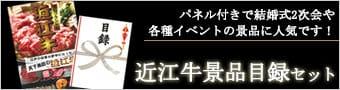 近江牛景品目録セット